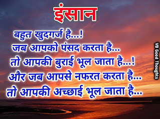 insan-good-thoughts-in-hindi-on-life-vb-good-thoughts-suvichar-images-suvichar-photo