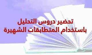 تحضير دروس التحليل باستخدام المتطابقات %D8%AA%D8%AD%D8%B6%D