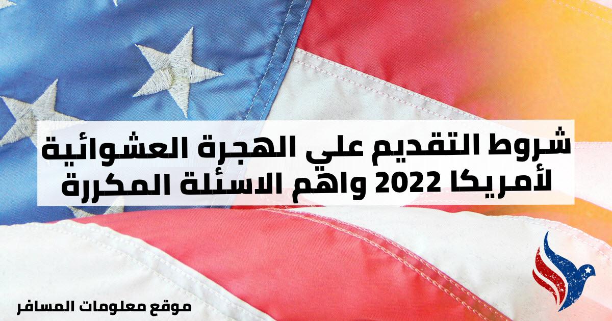شروط التقديم علي الهجرة العشوائية لأمريكا 2022 واهم الاسئلة المكررة