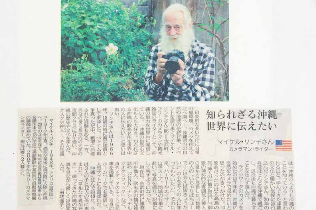 Ryukyu Shimpo newspaper article, interview, Japanese
