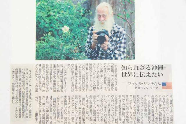 Ryukyu Shimpo newspaper article, interview, Japanese