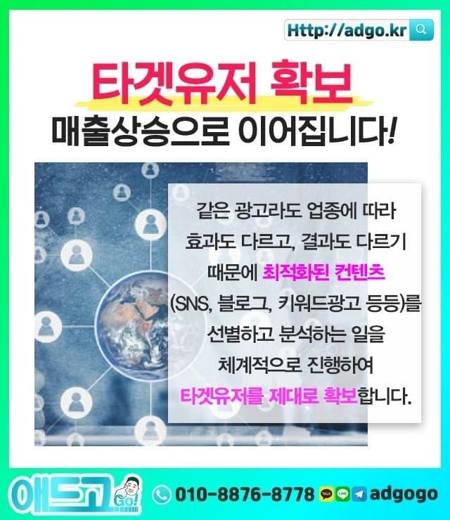 강릉페이스북광고