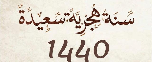 تنزيل أجمل رسائل راس السنة الهجرية 1440 : رسائل تهنئة راس السنة الهجرية و مسجات تهنئة بالعام الهجرى