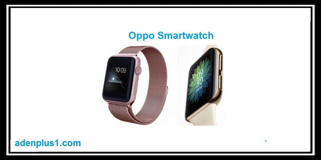 أول ساعات أوبو الذكية OPPO SMARTWATCH