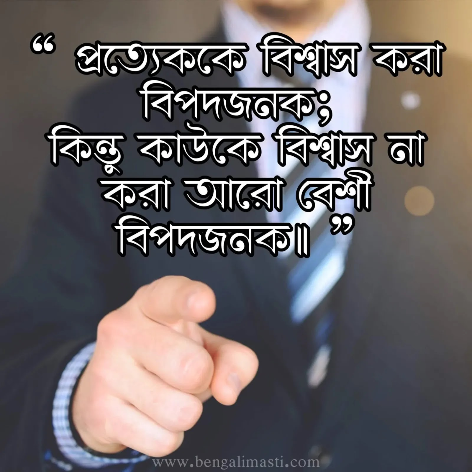 motivational quotes Bengali