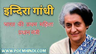 इंदिरा गांधी पर कविता | Poem on Indra Gandhi in Hindi