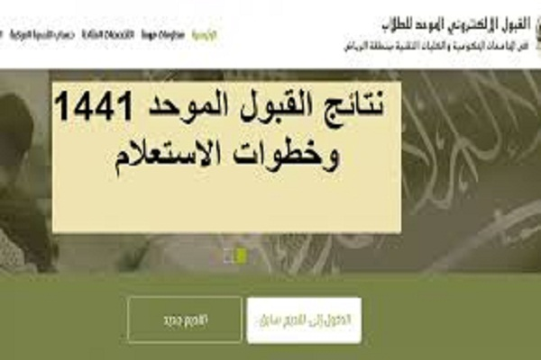 موعد ظهور نتائج القبول الموحد 1441