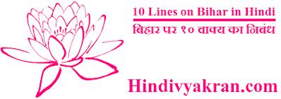 10 Lines on Bihar in Hindi बिहार पर १० वाक्य का निबंध