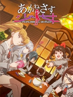 Assistir Akanesasu Shoujo Online