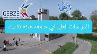 التسجيل على الدراسات العليا في جامعة غبزة تكنيك