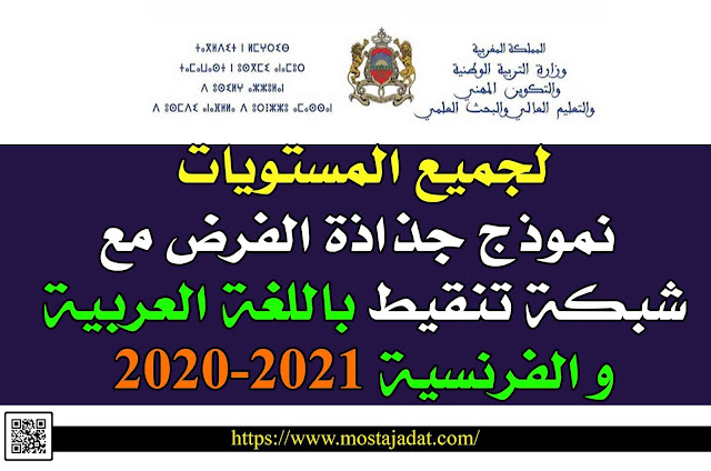 لجميع المستويات : نموذج جذاذة الفرض مع شبكة تنقيط باللغة العربية و الفرنسية 2020-2021