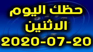 حظك اليوم الاثنين 20-07-2020 -Daily Horoscope