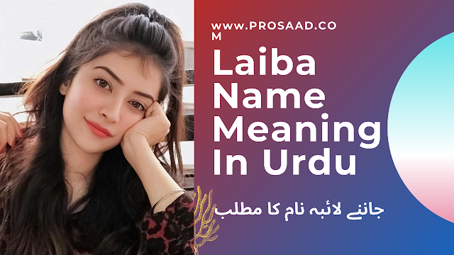 Laiba Name Meaning In Urdu