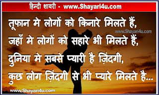तूफान मे लोगों - Hindi Shayari for Love
