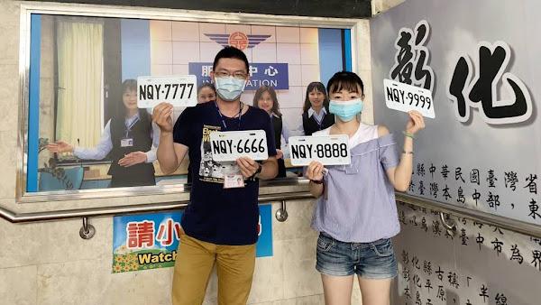普通重型機車NQY網路車牌標售 彰化監理站9/1起開標