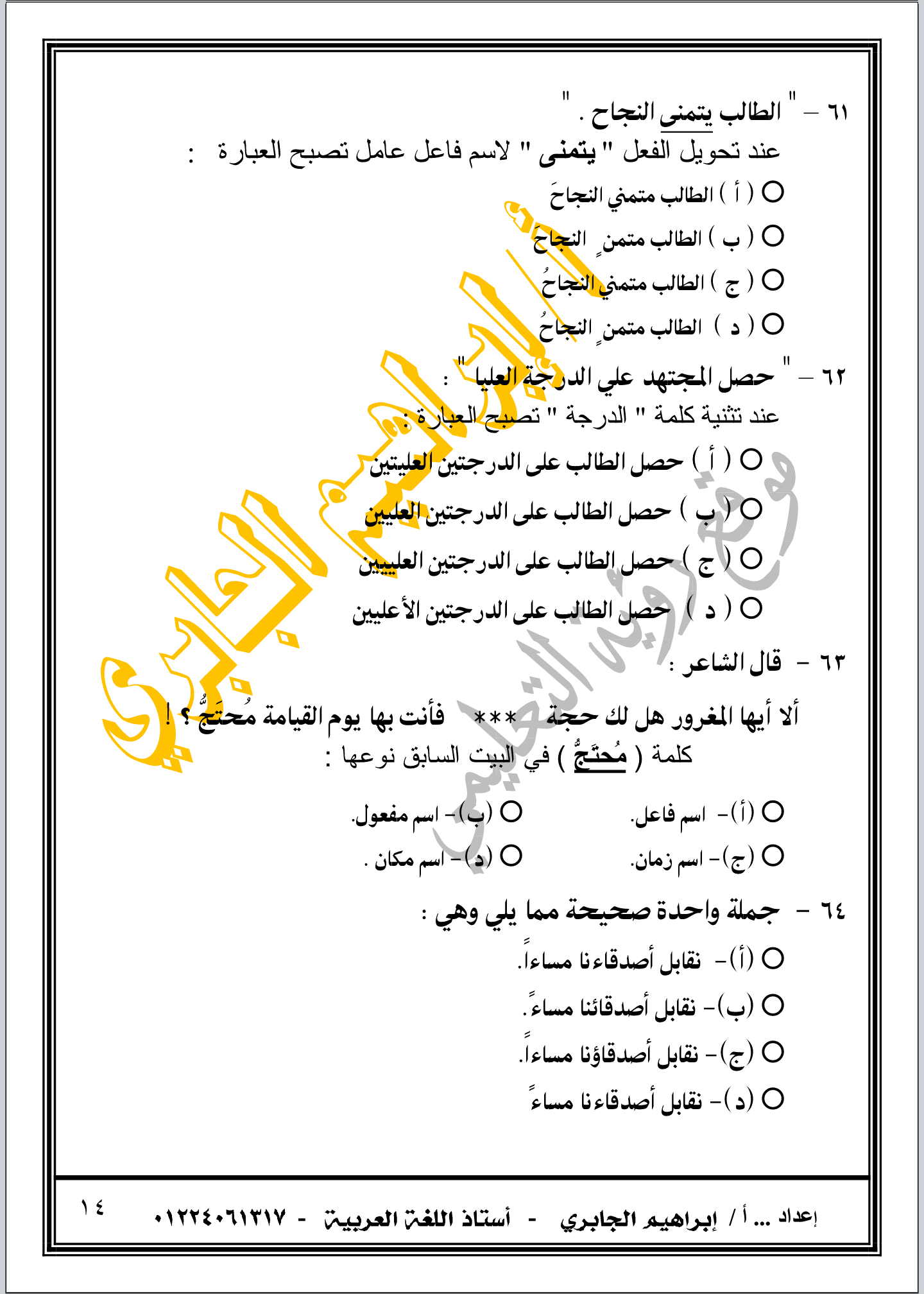 امتحان لغة عربية شامل للثانوية العامة نظام جديد 2021.. 70 سؤالا بالإجابات النموذجية Screenshot_%25D9%25A2%25D9%25A0%25D9%25A2%25D9%25A1-%25D9%25A0%25D9%25A4-%25D9%25A1%25D9%25A5-%25D9%25A0%25D9%25A1-%25D9%25A4%25D9%25A1-%25D9%25A5%25D9%25A7-1