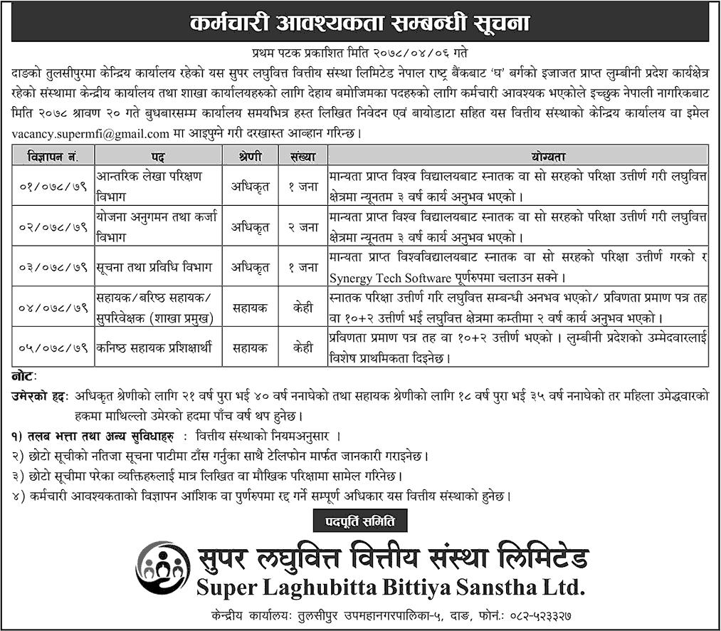 Super Laghubitta Bittiya Sanstha Vacancy for Various Positions