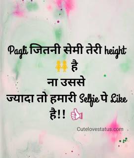 Pagli jitnee CM teree height hai  na usse  jyaada toh humaree selfie pe like hai