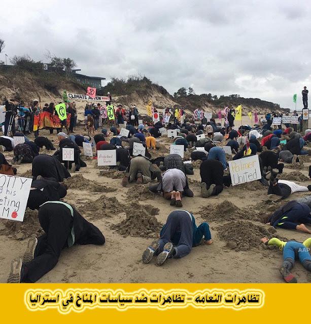 تظاهرات النعامه - تظاهرات ضد سياسات المناخ في استراليا