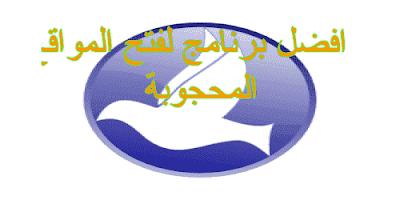 تحميل برنامج فتح المواقع المحجوبة مجانا برابط مباشر 2017