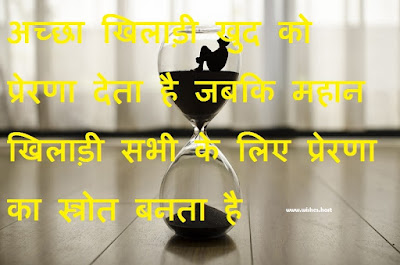 hindi quotes on sportsmanship