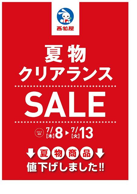 夏物クリアランスSALE 西松屋チェーン/越谷レイクタウン店