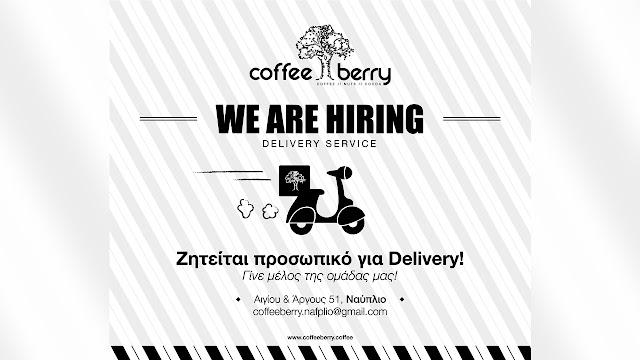 Ζητούνται διανομείς για το κατάστημα Coffee Berry