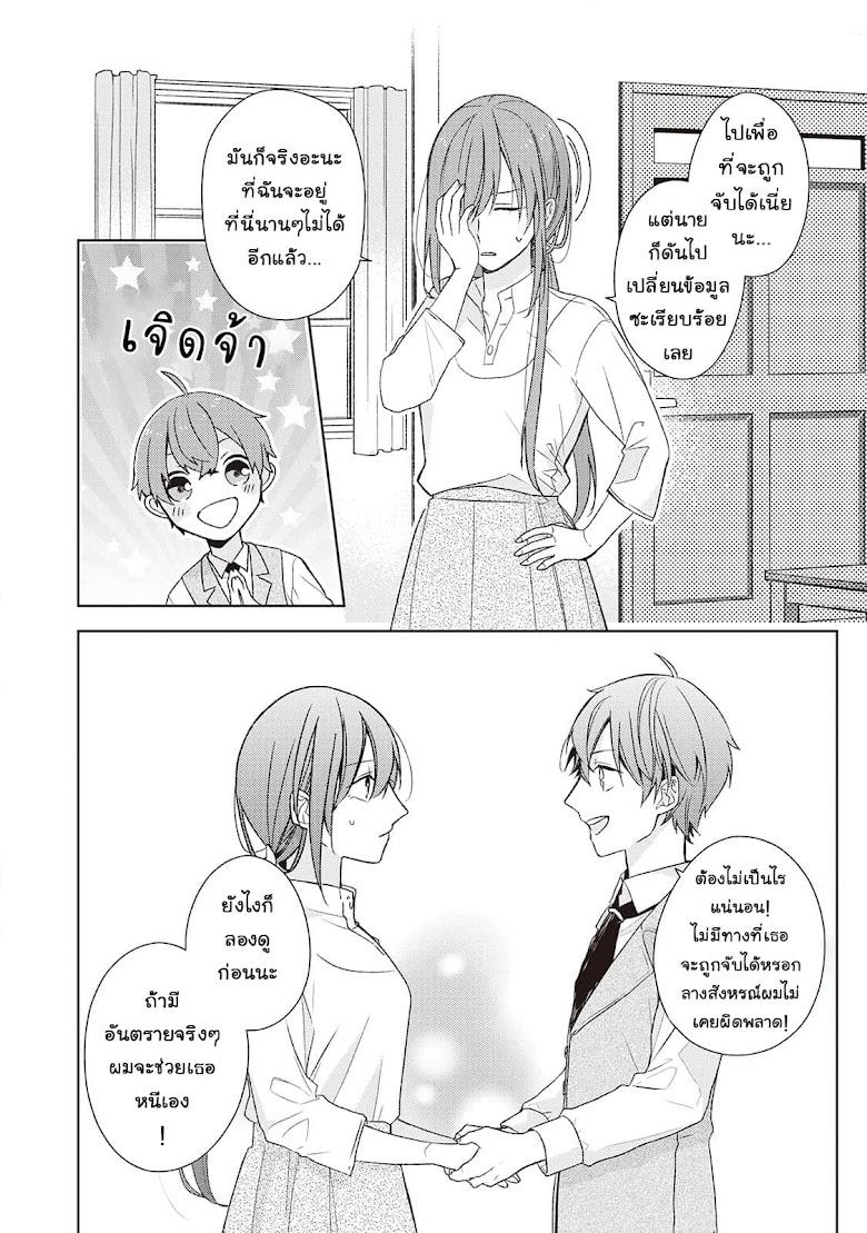 Wakeari Madoushi wa Shizuka ni Kurashitai - หน้า 29