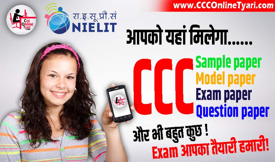 ccc question paper, ccc question paper 2019, ccc question paper pdf, ccc question paper in hindi, ccc question paper pdf in hindi, ccc question paper with answer pdf download in english, ccc question paper with answer 2019 in hindi pdf,