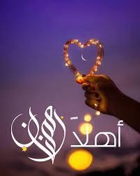 عصائر رمضان اللذيذة والتقليدية