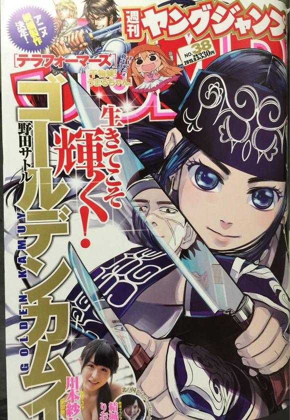 Okładka 38 numeru Weekly Young Jump zapowiada 2 sezon Terra Formars