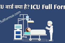 ICU Full Form/icu फुल फॉर्म क्या है?ICU full form in Hindi  ICU Kya hai?/ ICU वार्ड क्या है?
