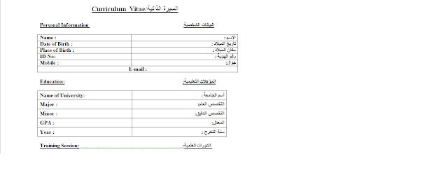 نموذج سيرة ذاتية عربي انجليزي جاهز وورد