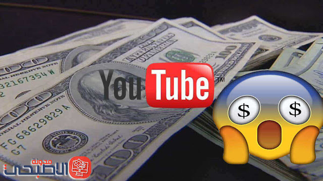 معرفة ارباح اي قناة في اليوتيوب