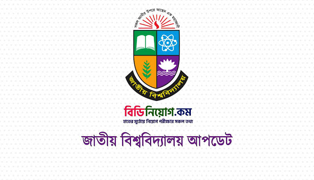 National University BBA Exam Routine 2019 | Download