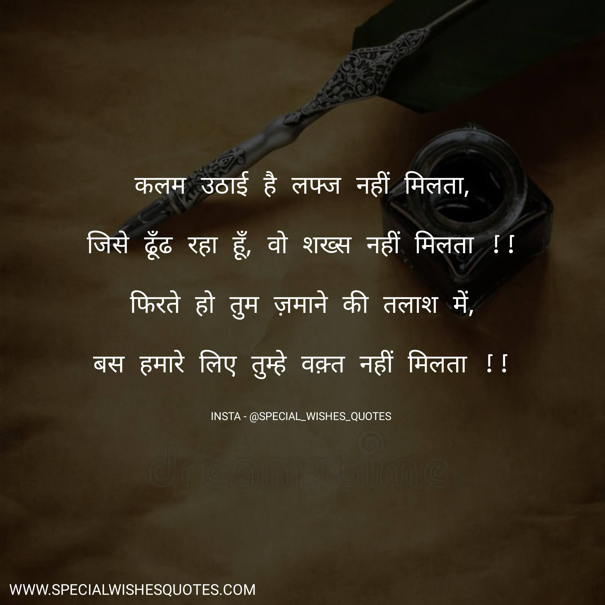 waqt shayari Hindi