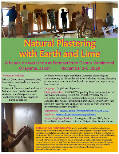 Home | 左官 Japanese Plastering