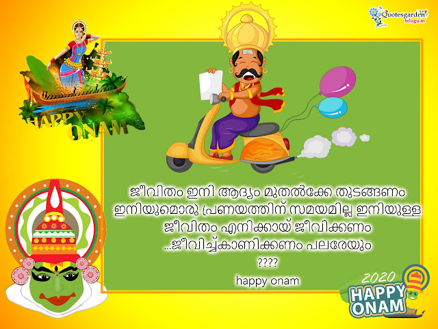 Happy onam 2020 ashanshakal wishes greetings in malayalam images wallpapers