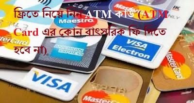 ফ্রিতে নিয়ে নিন ATM কার্ড - ATM Card এর কোন বাৎসরিক ফি দিতে হবে না