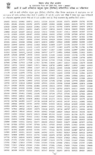 BPSC+Results+56+59+Main+(Written)