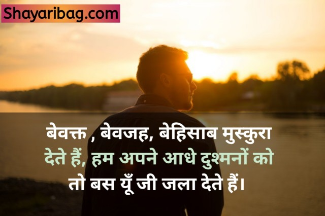 Attitude Shayari Image For Boy In Hindi Download Hd