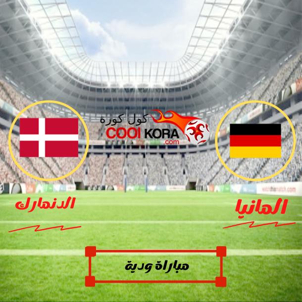 تقرير مباراة ألمانيا أمام الدنمارك مباراة ودية