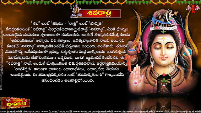 Telugu Maha Sivaratri Quotes with WallpapersTelugu Maha Sivaraathri Best Images, Telugu Maha Sivaraatri Photos, Srikalahasthi Telugu Quotes,maha sivaratri vratha vidhanam,maha sivaratri kadhalu,maha sivaratri greatness,maha sivaraatri pooja vidhanam,maha siva raatri vratha vidhanam-maha shiva raatri pooja vidhanam,Here is a Sivaratri Life Quotes in Telugu, Sivaratri Motivational Quotes in Telugu, Sivaratri Inspiration Quotes in Telugu, Sivaratri HD Wallpapers, Sivaratri Images, Sivaratri Thoughts and Sayings in Telugu, Sivaratri Photos, Sivaratri Wallpapers, Sivaratri Telugu Quotes and Sayings.Shiva Dvadasha Jyotiling Strotram Jyotirlingam Strotram Telugu with scripts sourastradese dwadasa jyotirlinga stotram dwadasha Jyotirlinga stotram,Lord Shiva Songs,Saurashtre somnatham cha dwadasa jyotirlinga stotram,.