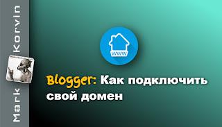 Blogger как подключить свой домен