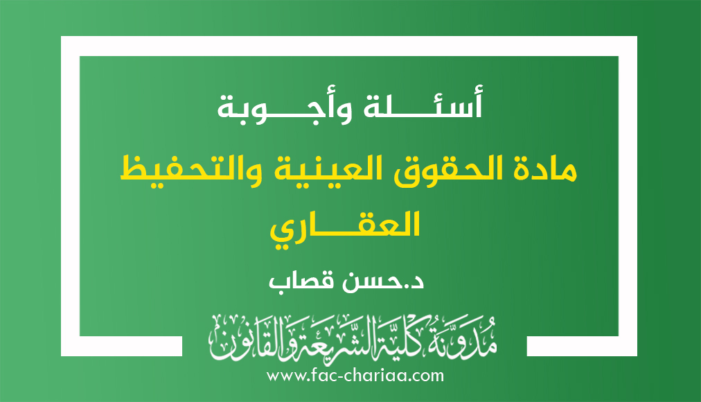 أسئلة وأجوبة في مادة الحقوق العينية و التحفيظ العقاري د.قصاب
