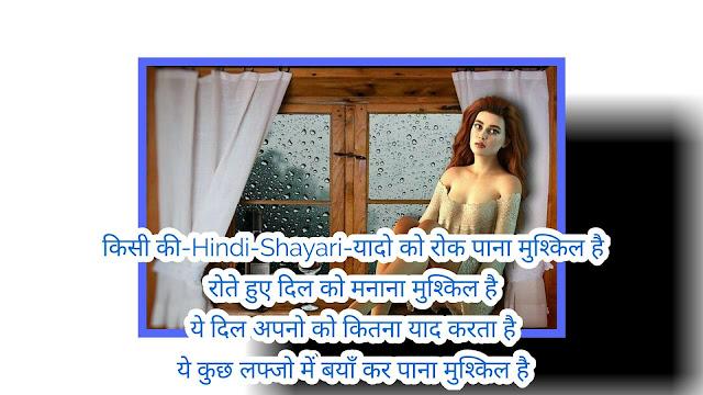 Zindagi-Ki-Hindi shayari,Bewafa-ki-Hindi-shayari