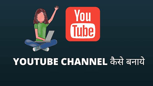 3 step में नया Youtube Channel Kaise Banaye