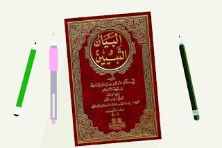تحميل كتاب البيان والتبيين للكاتب الجاحظ pdf