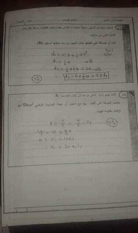 إمتحان فيزياء المسرب