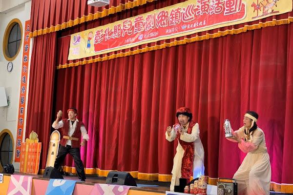 彰化囝仔好幸福 海波兒童劇團到村上國小演出
